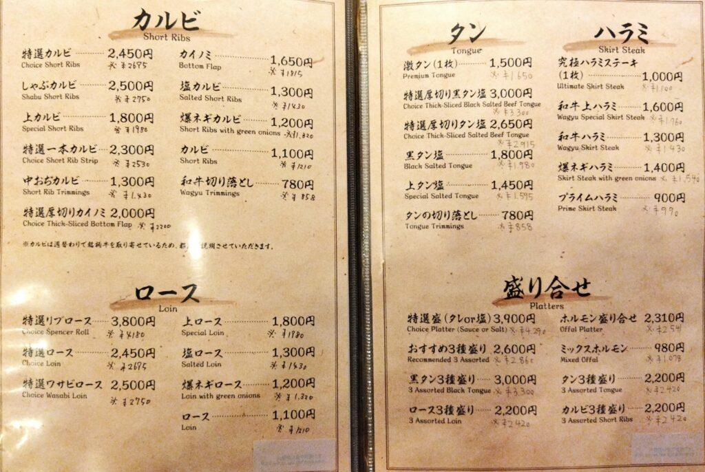 「焼肉 スタミナ苑」のメニュー写真