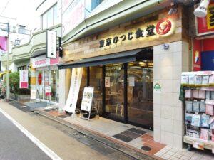 「東京ひつじ食堂 学芸大学店」の外観写真