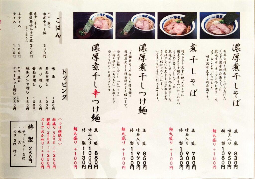 「濃厚煮干しそば 麺匠 濱星 関内店」のメニューの写真