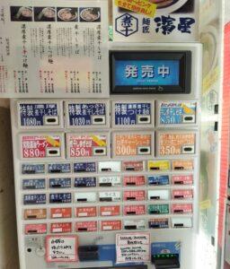 「濃厚煮干しそば 麺匠 濱星 関内店」の券売機の写真