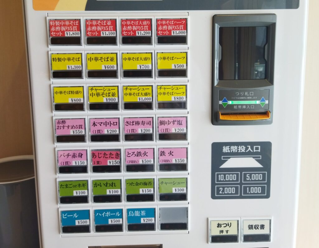 「鮨らぁー麺 釣りきん 本店」の券売機の写真