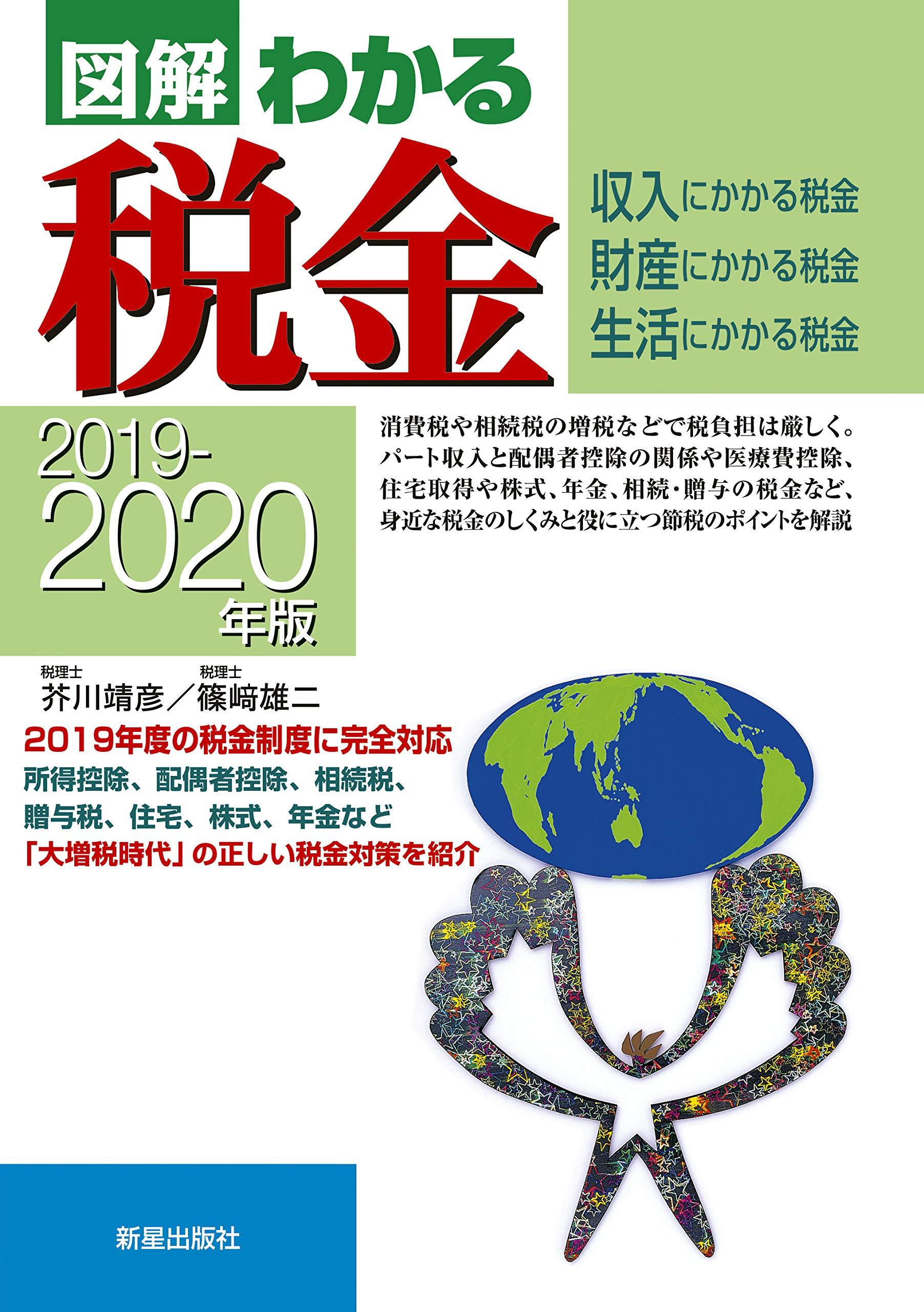 『図解 わかる税金 2021-2022年版』の表紙画像