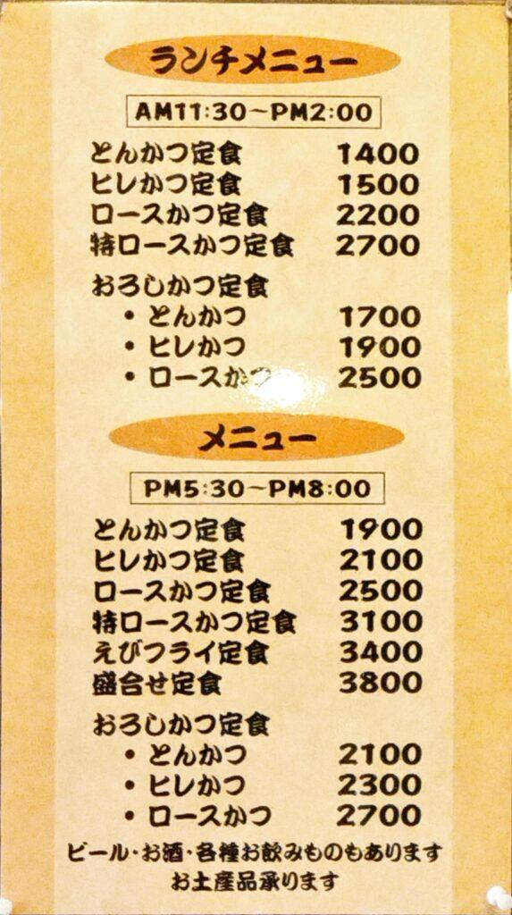 「丸和」のメニューの写真