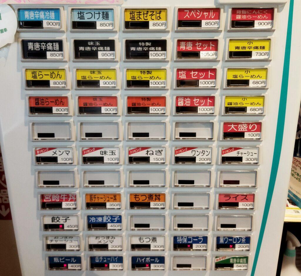 「麺や勝治」の券売機の写真