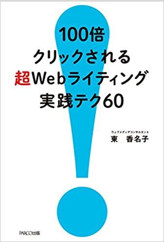 『100倍クリックされる超Webライティング実践テク60』の表紙画像
