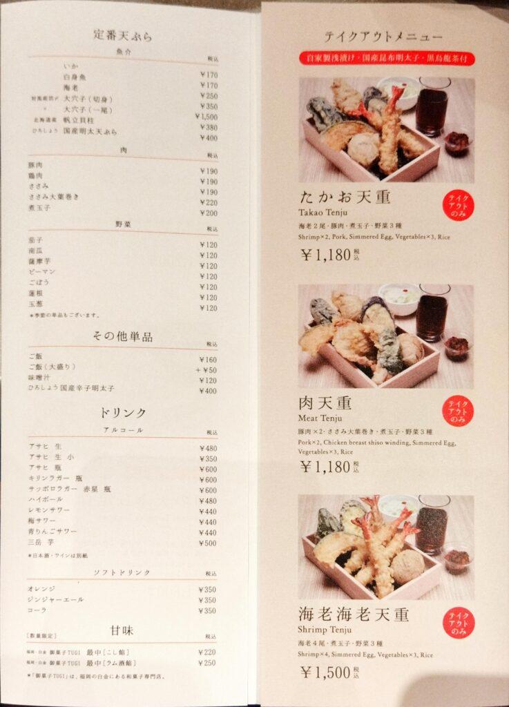 「博多天ぷらたかお 横浜馬車道店」のメニュー写真