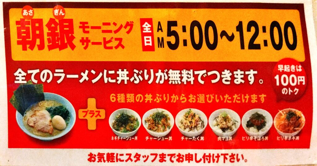 「銀家 日吉本店」のモーニングサービスメニューの写真