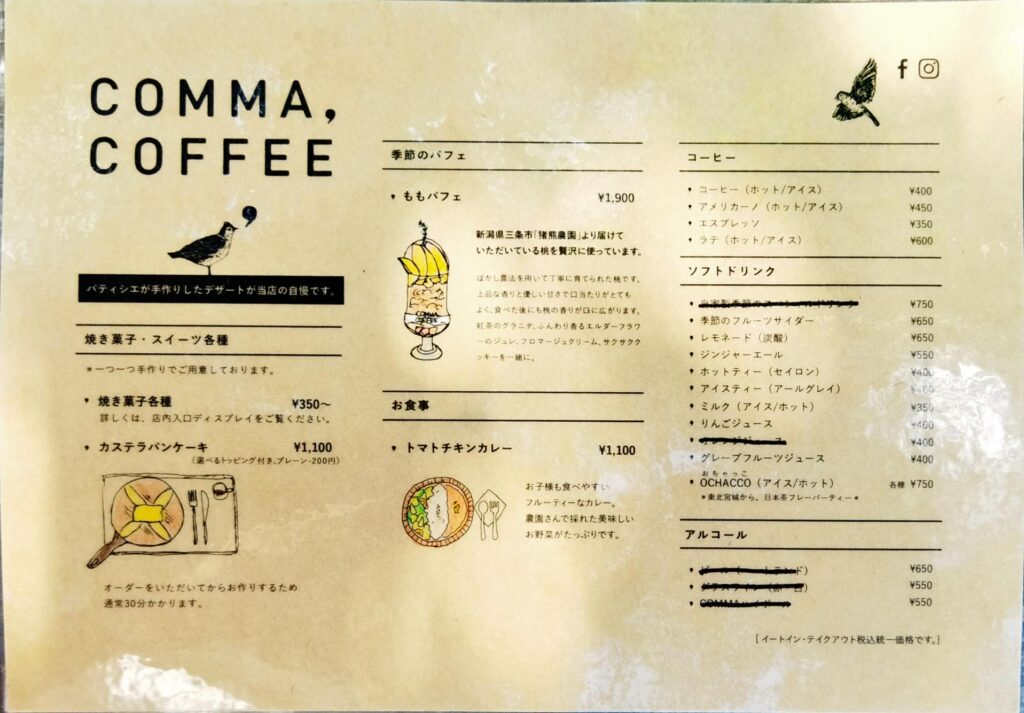 「COMMA,COFFEE」のメニュー写真