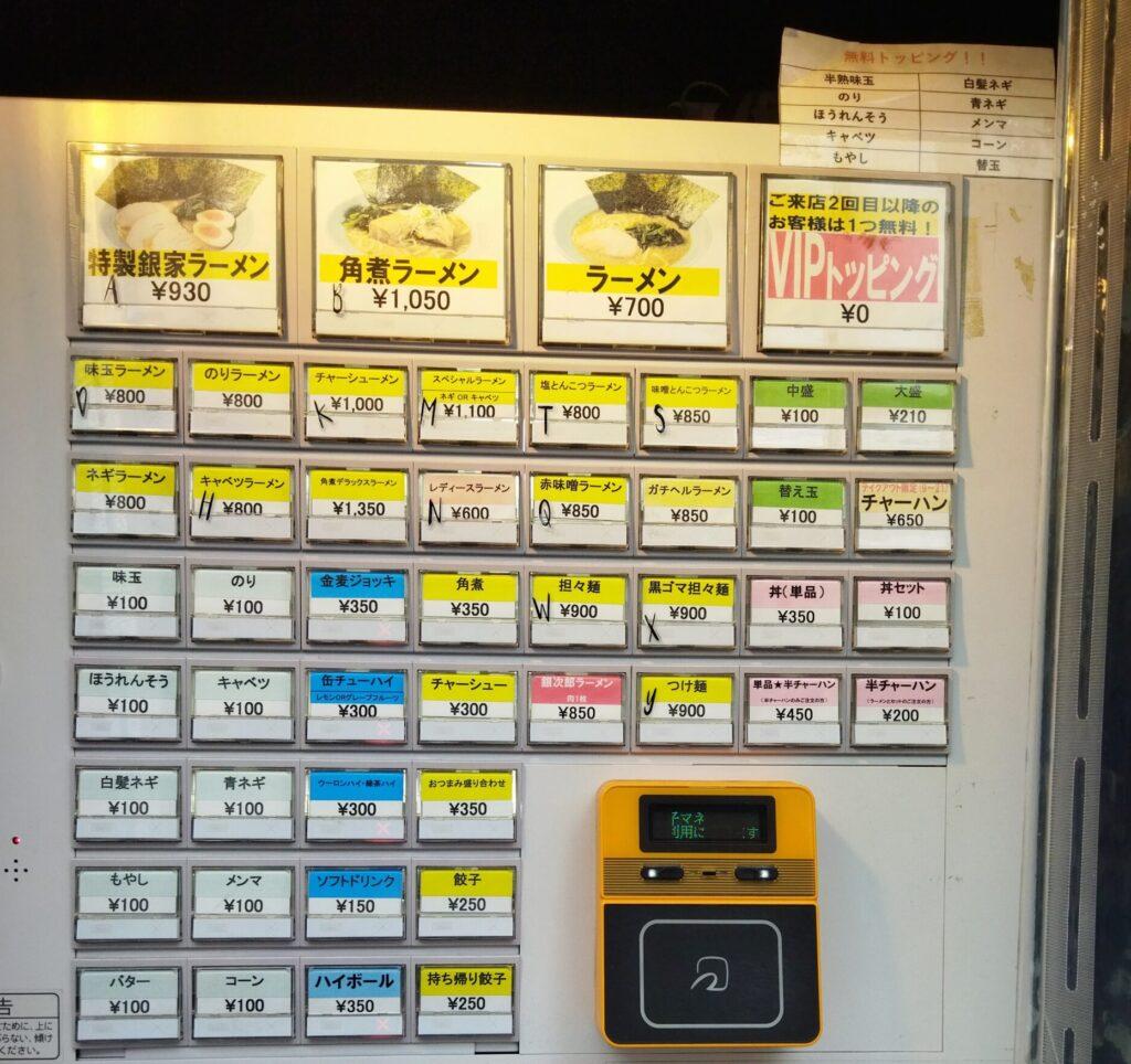 「銀家 日吉本店」の券売機の写真