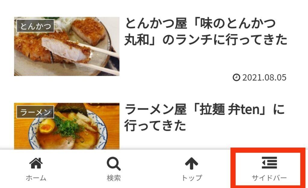 右下の「サイドバー」の表示を赤枠で囲って強調した画像