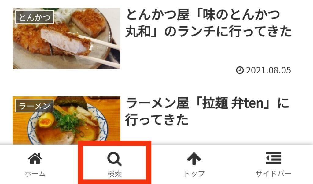 画面下の「検索」の表示を赤枠で囲って強調した画像