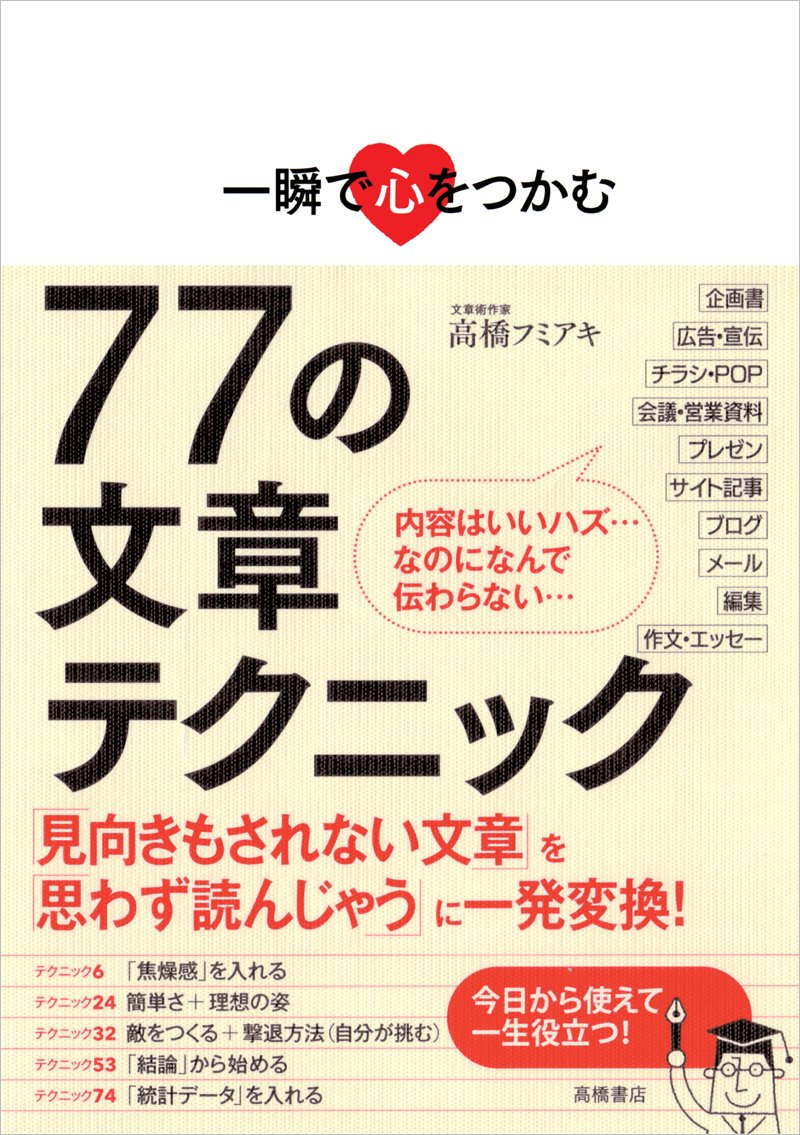 『一瞬で心をつかむ 77の文章テクニック』の表紙画像