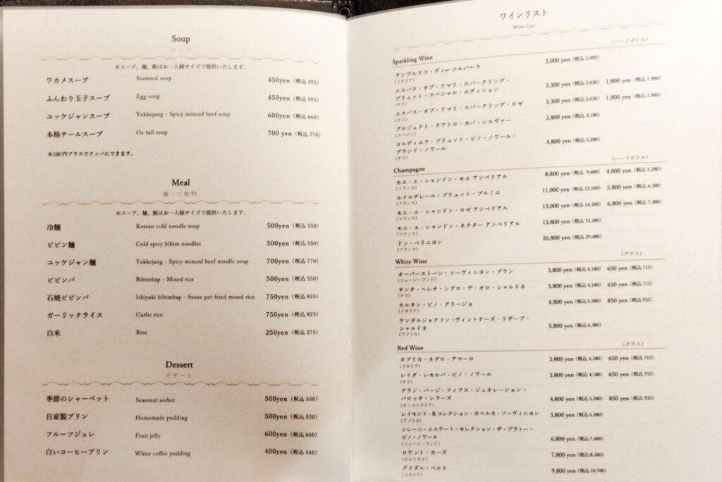 「焼肉 牛印 新宿店」のメニュー写真