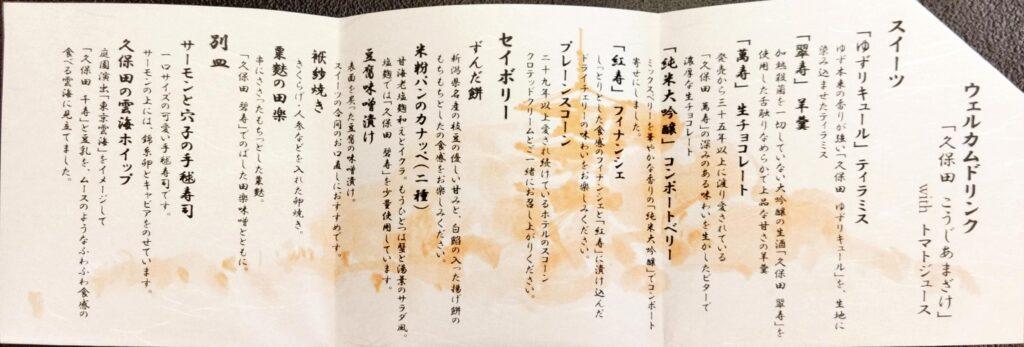 「錦水」の「KUBOTAアフタヌーンティー」のメニュー写真