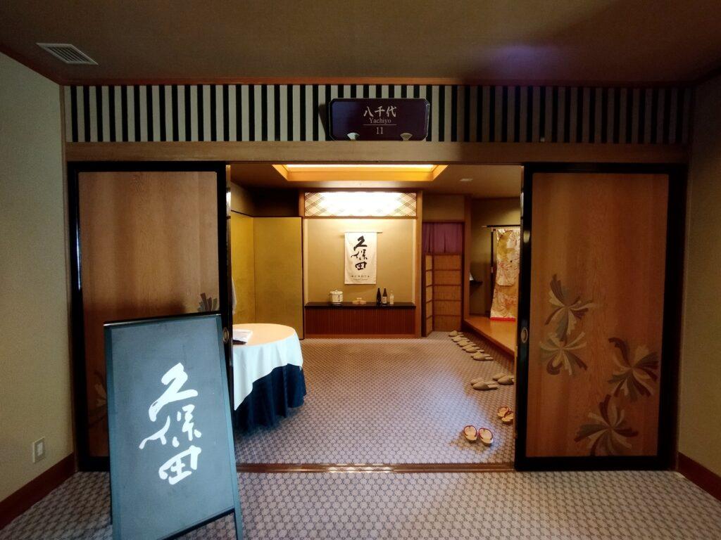 「錦水」の大広間「八千代」の入口の写真
